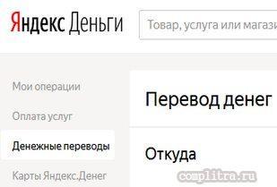 Как в Яндекс деньгах защитить перевод кодом протекции?