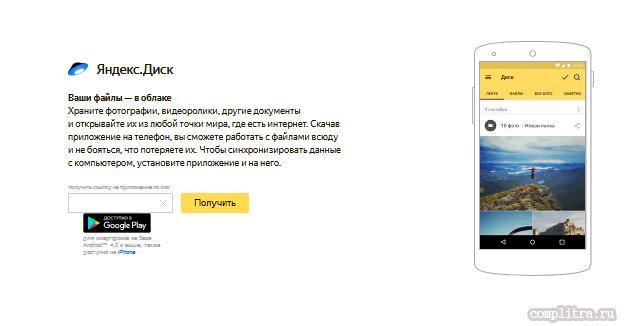 Яндекс Диск для Android
