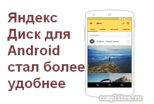 Яндекс.Диск для Android стал более удобнее: работать с фото и видео проще
