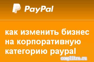 Как изменить бизнес на корпоративную категорию paypal - решаем проблему