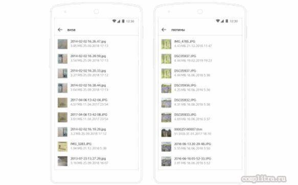 новый Яндекс Диск Android