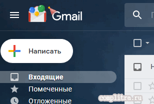 робот Gmail