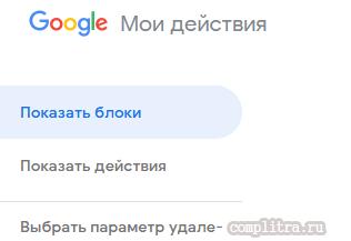 Google информация