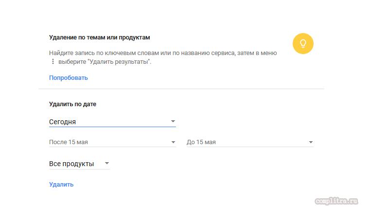 Google моя личная информация