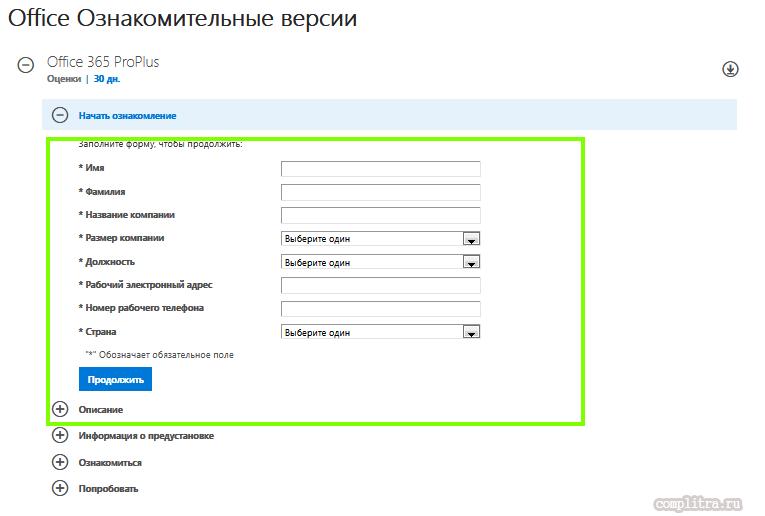 Microsoft Office версии