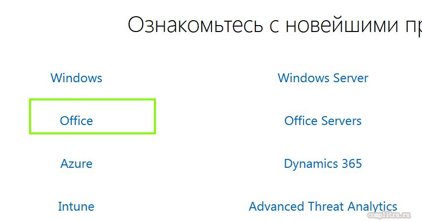 пробовать Microsoft Office