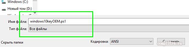 как узнать ключ продукта Виндовс с помощью PowerShell