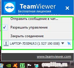 основные настройки TeamViewer