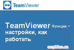 Установка и настройка TeamViewer: некоторые нюансы управления…