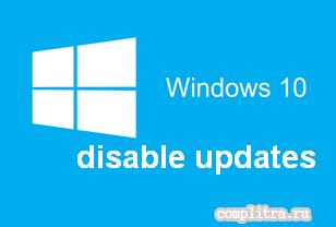 Как отключить обновления Windows 10 — 8