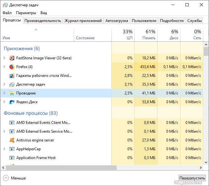 перезапуск проводника в Windows 10