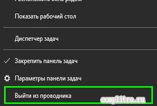 перезапустить Проводник Windows