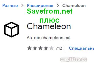 как установить SaveFrom.net в Google Chrome
