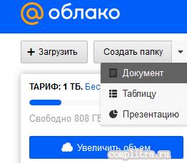 ворд онлайн в Облако Mail.Ru