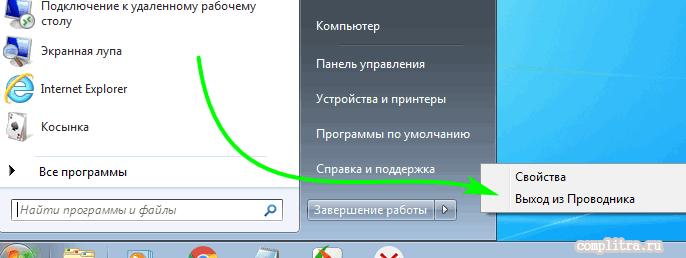 перезагрузить Windows проводник