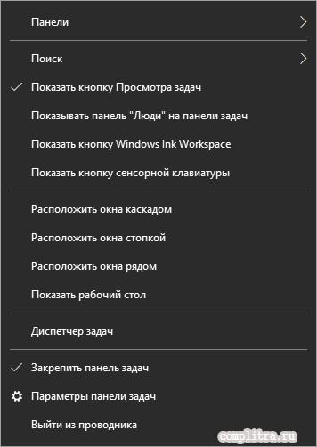 Windows проводник перезапустим
