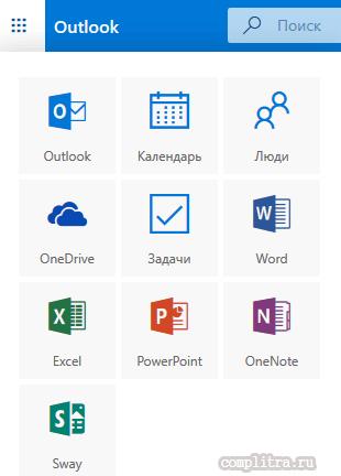 доступ к Word онлайн в Outlook.com