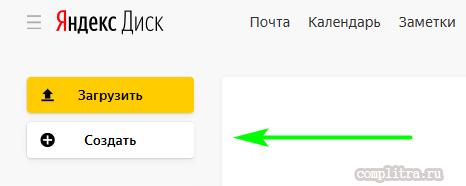 мicrosoft Word онлайн в Яндекс Диск
