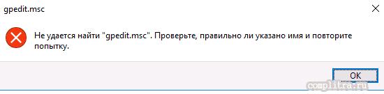 Не удается найти gpedit.msc