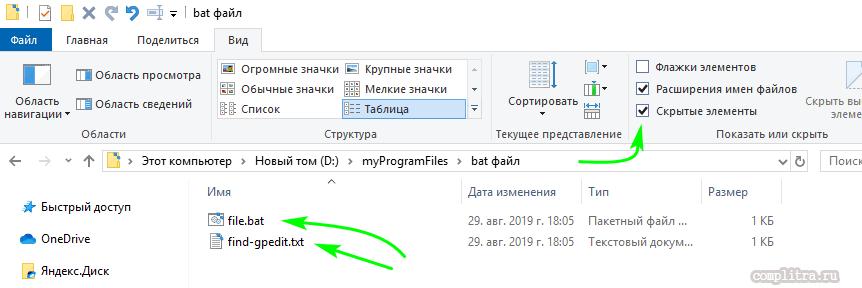 как создать в блокноте bat file