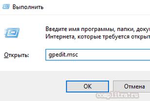 Не удается найти gpedit.msc в Windows 10, 8 и 7