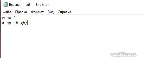создаем бат file