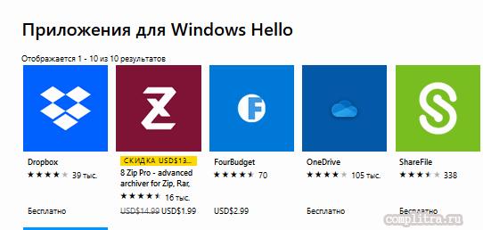 приложения с поддержкой Windows Hello