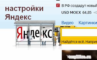 Настройка страницы поиска Яндекс - yandex.ru