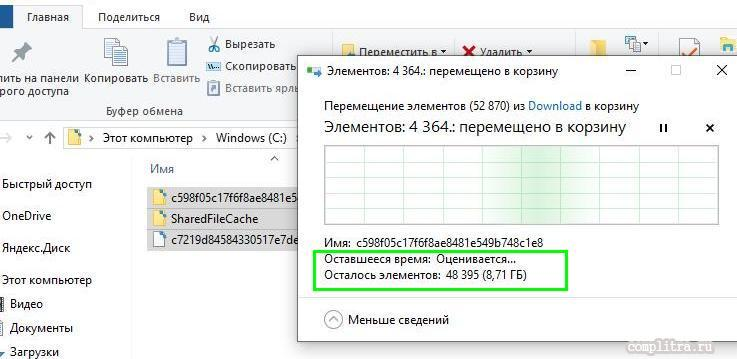 лишние файлы Windows