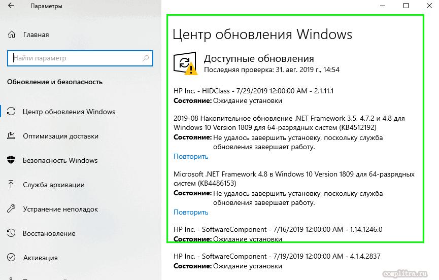 обновление Microsoft Windows 10