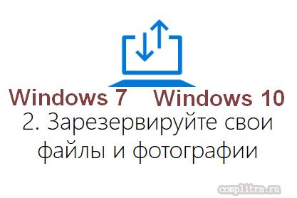Приближается окончание поддержки Windows 7 - 14 января 2020