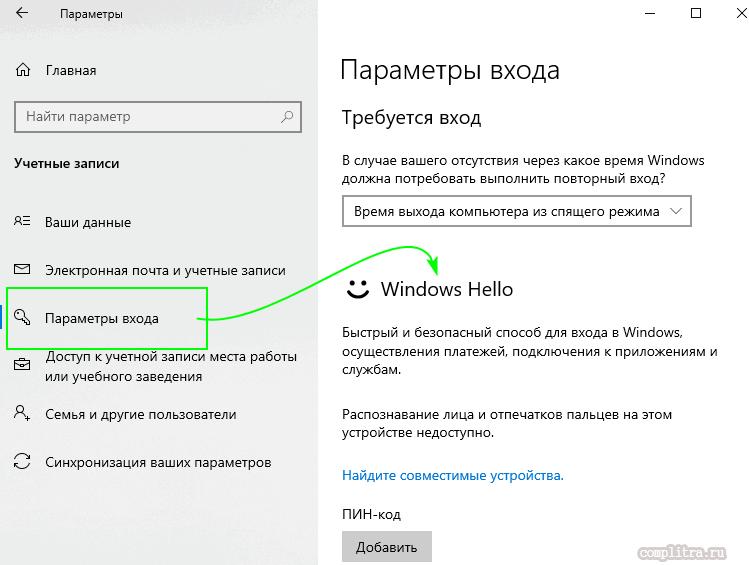 поддержка Windows Hello