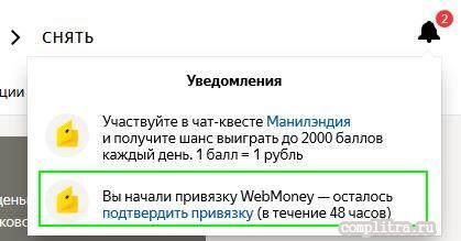 Money и Яндекс д