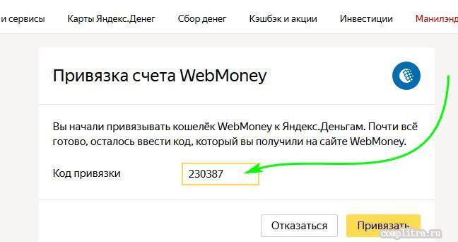 Money и Яндекс деньги