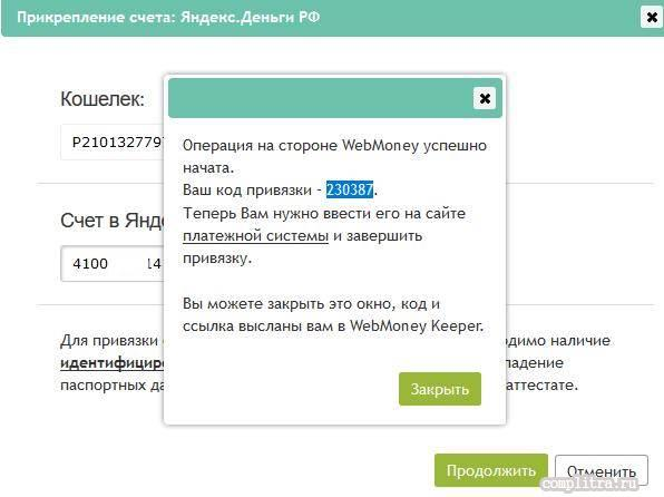 WebMoney и Яндекс д
