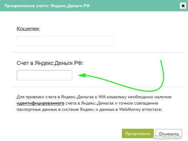 WebMoney и Яндекс