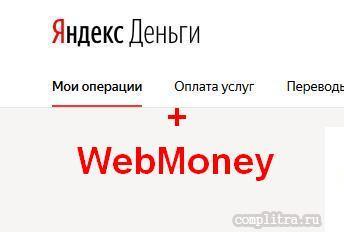 WebMoney Яндекс Деньги