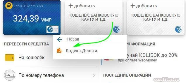 WebMoney и Яндекс Деньги
