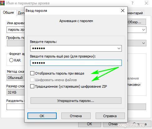 пароль на архив