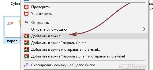 пароль zip