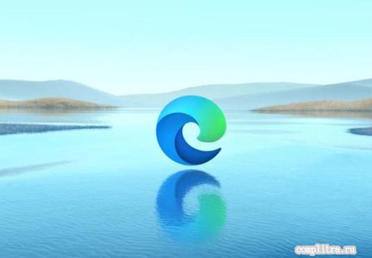 Обновлённый браузер Microsoft Edge вышел в свет - доступен для загрузки