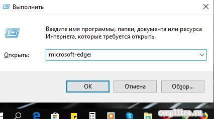 браузер Microsoft Edge2