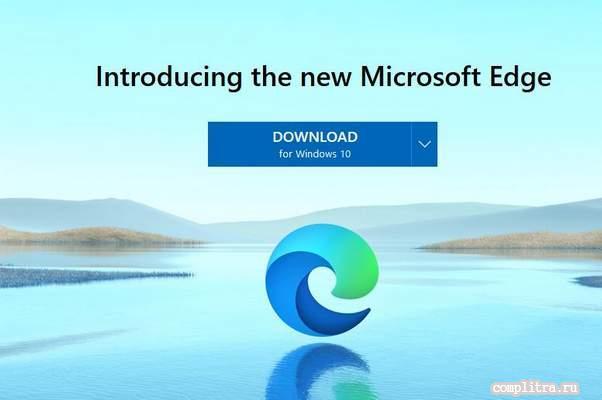 Браузер Edge - как установить, но отключить удаление старой версии Microsoft Edge