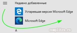 новый Edge