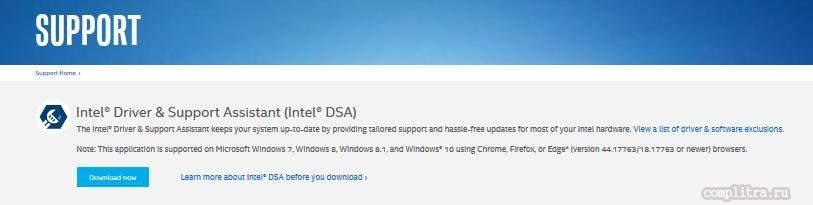 Intel обновление Windows 10
