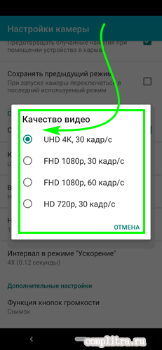 кодек 4k андроид