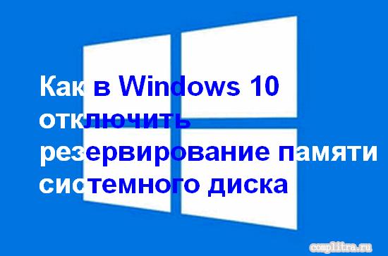 Как в Windows 10 отключить зарезервированное хранилище?