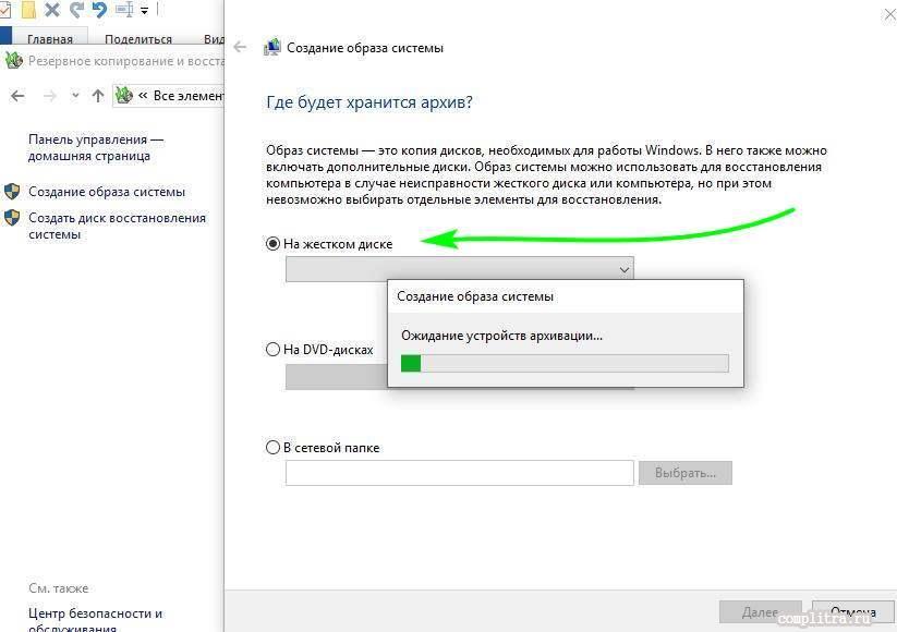 резервное копирование Windows 10