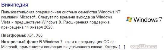 Виндовс 7