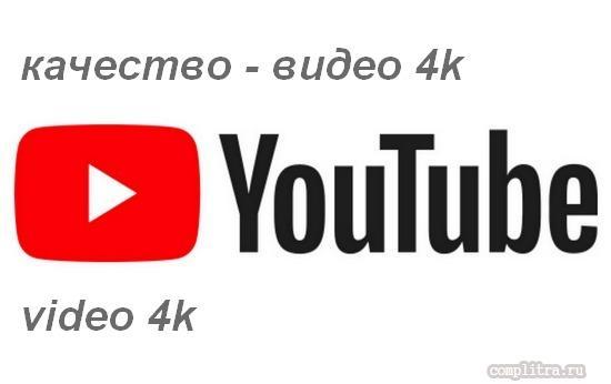 Почему загружаемое на Youtube видео становится низкого качества?